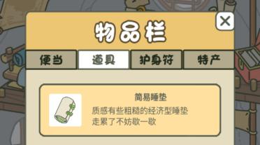 旅行青蛙中国之旅所有地方怎么去 中国区域大全