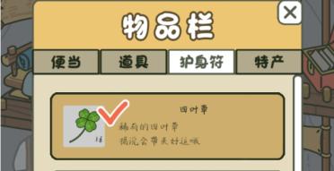 旅行青蛙中国之旅护身符大全 护身符作用解析