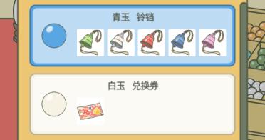 旅行青蛙中国之旅中各色铃铛的作用 铃铛使用技巧