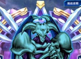 游戏王决斗链接怪物之门怎么打 战斗卡牌助你轻松通过