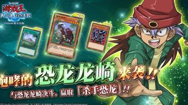 游戏王决斗链接侏罗纪怎么搭配 侏罗纪核心卡牌介绍
