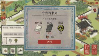 江南百景图书局在哪 书局位置地点介绍